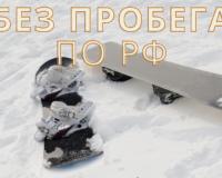 купить сноуборд