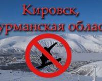 Горнолыжные курорты Мурманской области, Хибины