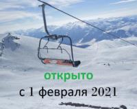 грузия открыта