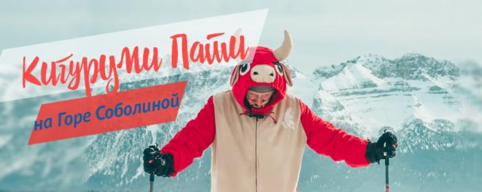 """Кигуруми Пати"" 3 апреля  Гора Соболиная  Фестиваль апрель"